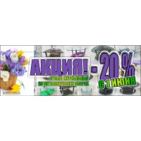 АКЦИЯ! -20% на журнальные столы с металлическими опорами